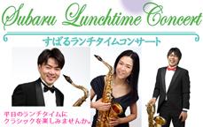 すばるランチタイムコンサートVol.6 Shionサクソフォン・トリオコンサート