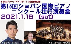 すばるイブニングコンサート50回突破記念 ~第18回ショパン国際ピアノコンクール壮行演奏会~
