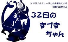 """すばるオリジナルミュージカル卒業生による""""演劇""""公演Vol.2「32日のきづきちゃん」"""