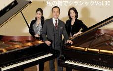 とんだばやし演奏家協会  私の街でクラシックVol.30 6手30指が織りなすピアノアンサンブル『Collage Piano』〜コラージュ・ピアノ~