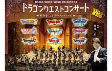 OSAKA SHION WIND ORCHESTRA ドラゴンクエストコンサート【無観客LIVE配信】