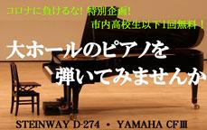 コロナに負けるな! 特別企画! 大ホールのピアノを弾いてみませんか