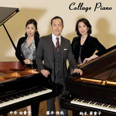 とんだばやし演奏家協会  私の街でクラシックVol.30 6手30指が織りなすピアノアンサンブル『Collage Piano』〜コラージュ・ピアノ~画像