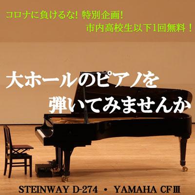 コロナに負けるな! 特別企画! 大ホールのピアノを弾いてみませんか画像