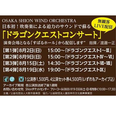 OSAKA SHION WIND ORCHESTRA ドラゴンクエストコンサート【無観客LIVE配信】画像
