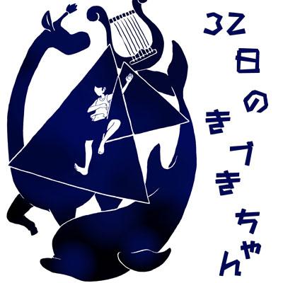 """すばるオリジナルミュージカル卒業生による""""演劇""""公演Vol.2「32日のきづきちゃん」画像"""