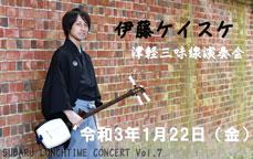 すばるランチタイムコンサートVol.7 伊藤ケイスケ 津軽三味線演奏会