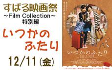 すばる映画祭~Film Collection~特別編「いつかのふたり」