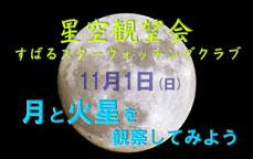 すばるスターウォッチングクラブ【星空観望会】「月と火星を観察してみよう」