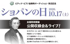 ピティナ・ピアノ曲事典オーディション発足記念 ショパンの日 全国同時開催公開収録会&ライブ!