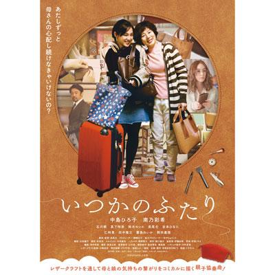 すばる映画祭~Film Collection~特別編「いつかのふたり」画像
