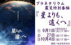 星空シアター特別編 プラネタリウム震災特別番組『星よりも、遠くへ』