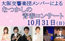 大阪交響楽団メンバーによる『なつかしの青春コンサート2021』