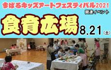 すばるキッズアートフェスティバル2021 関連イベント「食育広場」