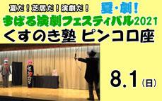 夏・劇!すばる演劇フェスティバル くすのき塾 ピンコロ座