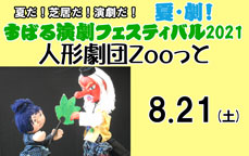 夏・劇!すばる演劇フェスティバル 人形劇団Zooっと