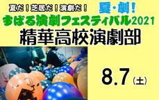 夏・劇!すばる演劇フェスティバル 精華高校演劇部