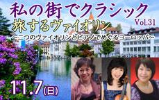 とんだばやし演奏家協会  私の街でクラシックVol.31「旅するヴァイオリン」~二つのヴァイオリンとピアノでめぐるヨーロッパ~(5/23振替公演)