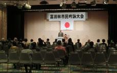 第71回富田林市民文化祭 市民吟詠大会