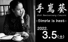 手嶌葵 15th Anniversary Concert~Simple is best~