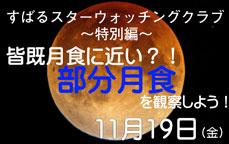 すばるスターウォッチングクラブ~特別編~ 皆既月食に近い?!部分月食を観察しよう!