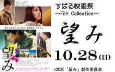 すばる映画祭~Film Collection~ 「望み」