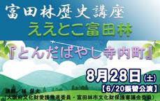 第3回 富田林歴史講座 ええとこ富田林『とんだばやし寺内町』(6/20振替公演)