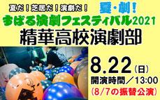 夏・劇!すばる演劇フェスティバル 精華高校演劇部(8/7振替公演)