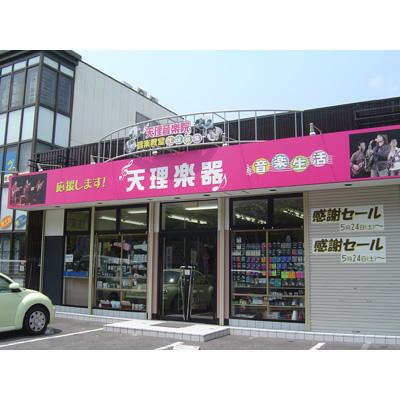 天理 楽器 店