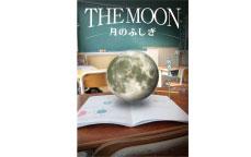 プラネタリウム 「THE MOON 月のふしぎ」