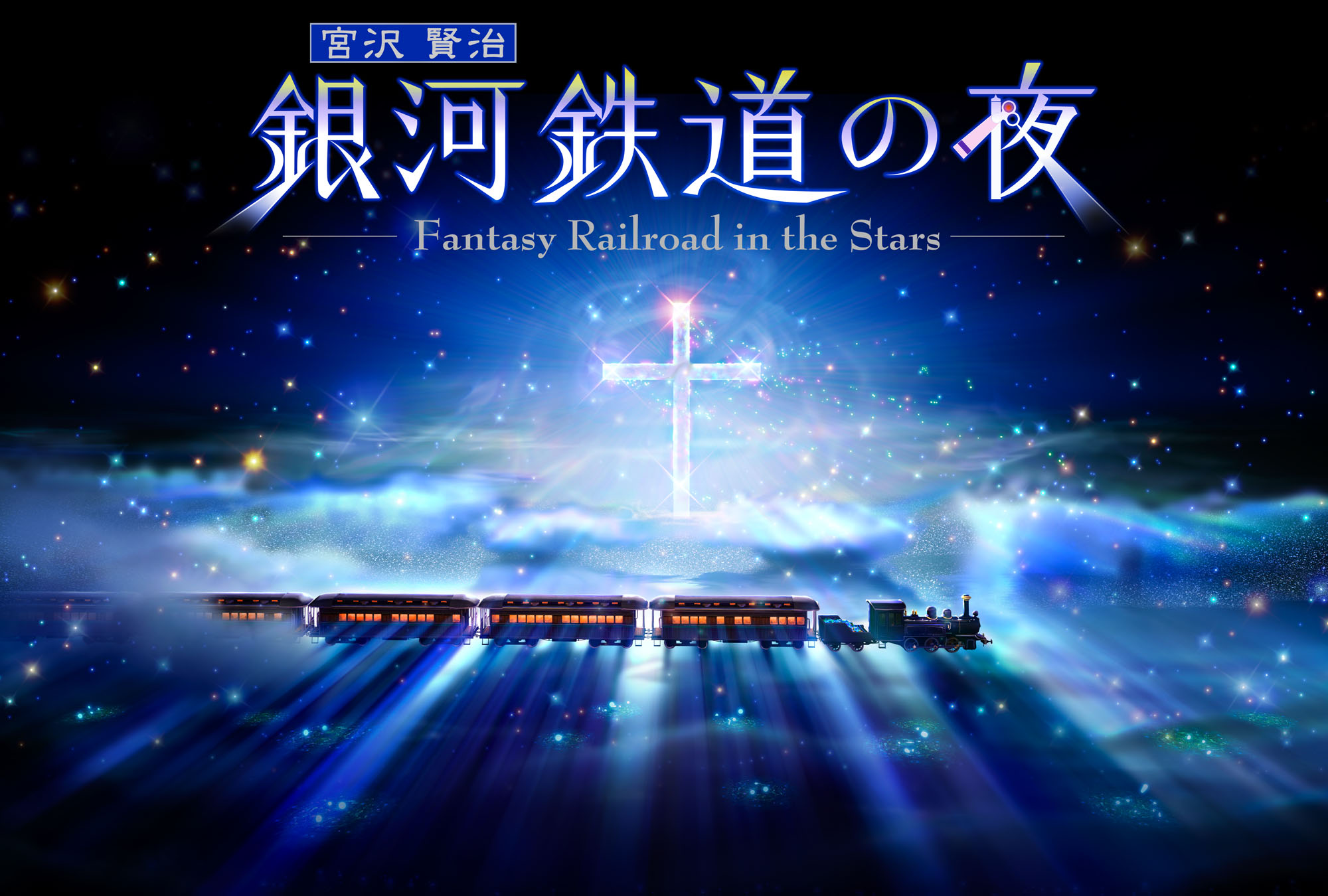プラネタリウム「銀河鉄道の夜」画像