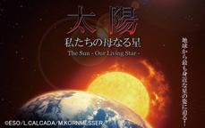プラネタリウム 太陽~私たちの母なる星~