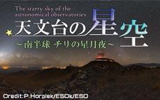プラネタリウム新番組 天文台の星空