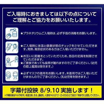 プラネタリウム 8月8日(土)より事前予約制にて限定50名で再開します!画像