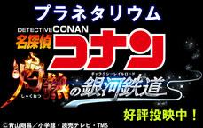 プラネタリウム 名探偵コナン 灼熱の銀河鉄道(好評投映中!)