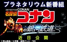プラネタリウム新番組 名探偵コナン 灼熱の銀河鉄道(近日公開予定)