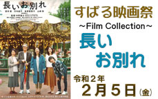 すばる映画祭~Film Collection~「長いお別れ」