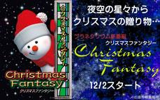 プラネタリウム新番組 クリスマスファンタジー(12/2スタート!)