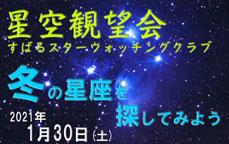 すばるスターウォッチングクラブ【星空観望会】「冬の星座を探してみよう」