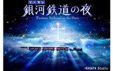 大型映像 宮沢賢治「銀河鉄道の夜」(好評投映中!)