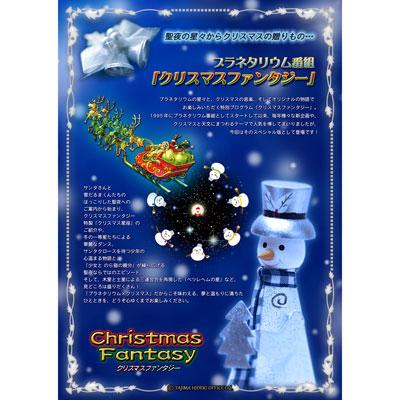 プラネタリウム新番組 クリスマスファンタジー(12/2スタート!)画像