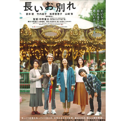 すばる映画祭~Film Collection~「長いお別れ」画像