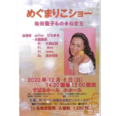 めぐまりこショー 松田聖子ものまね女王 画像