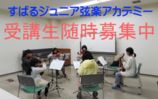 すばるジュニア弦楽アカデミー 受講生募集中