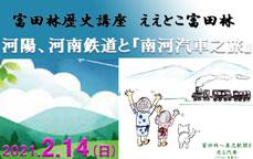 富田林歴史講座 ええとこ富田林 河陽、河南鉄道と「南河汽車之旅」