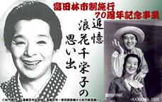 富田林市制施行70周年記念事業 追憶・浪花千栄子の思い出