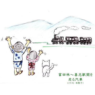 富田林歴史講座 ええとこ富田林 河陽、河南鉄道と「南河汽車之旅」画像