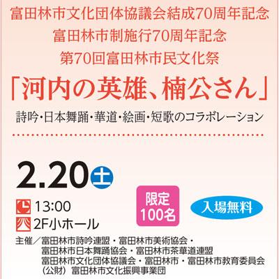 富田林文化団体協議会結成70周年記念 富田林市制施行70周年記念 第70回富田林市民文化祭「河内の英雄、楠公さん」画像