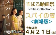 すばる映画祭~Film Collection~ 第77回ヴェネチア国際映画祭銀獅子賞(監督賞)受賞 「スパイの妻<劇場版>」