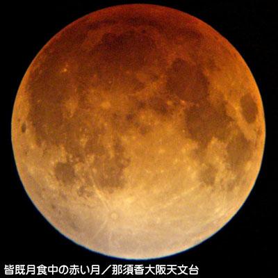すばるスターウォッチングクラブ~特別編~ スーパームーン皆既月食を観察しよう!画像